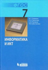 Семакин И.Г. и др. Информатика и ИКТ. 7 класс