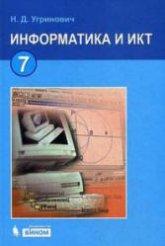 Угринович Н.Д. Информатика и ИКТ. Учебник для 7 класса