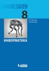 Босова Л.Л., Босова А.Ю. Информатика. Учебник 2013 года для 8 класса
