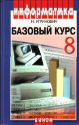 Угринович Н.Д. Информатика и ИКТ. Базовый курс. Учебник для 8 класса