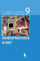 Семакин и др. Информатика и ИКТ. Учебник для 9 класса - Семакин И.Г., Залогова Л.А. и др.