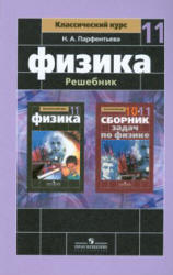 Мякишев Г.Я., Буховцев Б.Б. ГДЗ - Физика. 11 класс