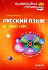 Светашёва Т.А. Русский язык: полный курс