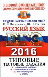 Васильевых И.П., Гостева Ю.Н. ЕГЭ 2016. Русский язык. Типовые тестовые задания