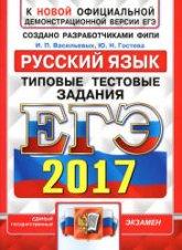 Васильевых ЕГЭ 2017. Русский язык. Типовые тестовые задания.