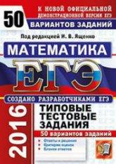 Под ред. Ященко И.В. ЕГЭ 2016. Математика. 50 вариантов типовых тестовых заданий