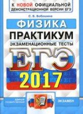 Бобошина С.Б. ЕГЭ 2017. Физика. Практикум. Экзаменационные тесты