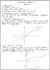 Глизбург. ГДЗ (решебник) Алгебра и начала математического анализа 11 класс Контрольные работы