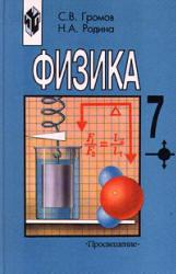 Физика 7 класс громов родина решение задач динамика решение задач колебания