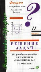 Рымкевич. ГДЗ (решебник) к задачнику по физике 11 классы