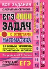 3000 задач по математике егэ с решениями 7 класс табличное решение логических задач