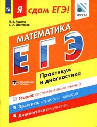 Ященко И.В., Шестаков С.А., Семенов А.В. Я сдам ЕГЭ! Математика. Практикум и диагностика. Профильный уровень