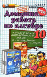 Мордкович А.Г. и др. ГДЗ - для 10 класса к задачнику 'Алгебра и начала математического анализа'
