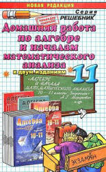 Мордкович А.Г. и др. ГДЗ - для 11 класса к задачнику 'Алгебра и начала математического анализа'