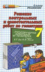 Зив Б.Г., Мейлер В.М. ГДЗ - Дидактические материалы по геометрии. 7 класс