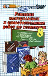 Зив Б.Г., Мейлер В.М. ГДЗ - Дидактические материалы по геометрии. 8 класс