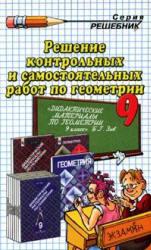 Зив Б.Г., Мейлер В.М. ГДЗ - Дидактические материалы по геометрии. 9 класс