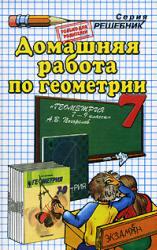 Погорелов А.В. ГДЗ - Геометрия. 7 класс