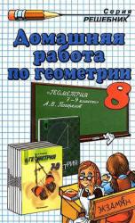Погорелов А.В. ГДЗ - Геометрия. 8 класс