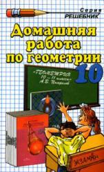 Погорелов А.В. ГДЗ - Геометрия. 10 класс