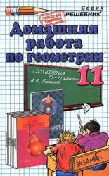 Погорелов А.В. ГДЗ - Геометрия. 11 класс