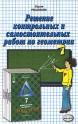 Гусев В.А., Медяник А.И. ГДЗ - Дидактические материалы по геометрии. 7 класс