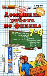 Перышкин А.В. ГДЗ - Сборник задач по физике для 7-9 классов