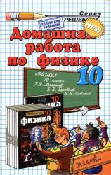 Мякишев Г.Я. и др. ГДЗ - Физика. 10 класс