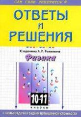 Рымкевич А.П. ГДЗ - Физика. Задачник. 10-11кл.- Рымкевич А.П.