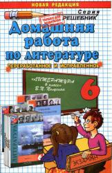 Коровиной В.Я. и др. Домашняя работа по литературе за 6 класс к учебнику В 2 ч.