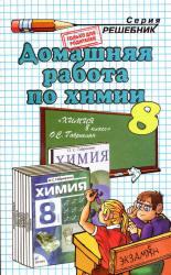 Габриелян О.С. ГДЗ - Химия. 8 класс