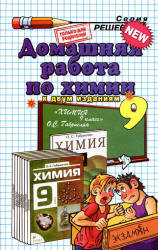 Габриелян О.С. ГДЗ - Химия. 9 класс