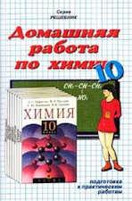 Габриелян О.С., Маскаев Ф.Н. и др. ГДЗ (решебник) по химии 10 класс - Габриелян Маскаев.
