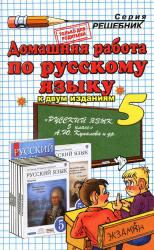 Купалова А.Ю. и др. ГДЗ - Русский язык. Практика. 5 класс