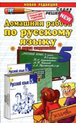 Ладыженская Т.А. ГДЗ - Русский язык. 5 класс