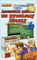 Разумовская М.М. ГДЗ - Русский язык. 6 класс