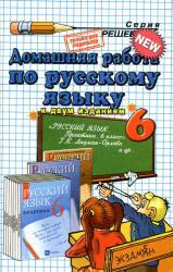 Лидман-Орлова Г.К. ГДЗ - Русский язык. Практика. 6 класс