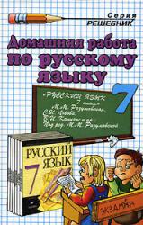 Разумовская М.М. ГДЗ - Русский язык. 7 класс