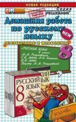 Разумовская М.М. ГДЗ - Русский язык. 8 класс