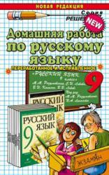 Разумовская М.М. ГДЗ - Русский язык. 9 класс