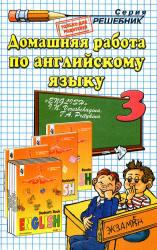 Не известен. ГДЗ - готовые домашние задания. Английский язык за 3 класс к учебнику Верещагиной И.Н., Притыкиной Т.А.