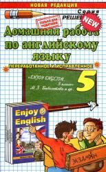 Биболетова М.З. и др. ГДЗ - готовые домашние задания. Английский язык. 'Enjoy English' для 5 класса