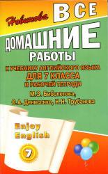 Биболетова М.З. и др. ГДЗ - готовые домашние задания. Английский язык. 'Enjoy English' для 7 класса