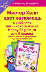 Кауфман К.И., Кауфман М.Ю. Домашние работы. Happy English.ru. 6 класс. К учебнику