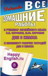 Кауфман К.И., Кауфман М.Ю. Домашние работы. Happy English.ru. 8 класс. К учебнику