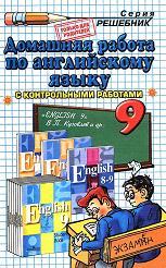 Кузовлев В.П. и др. ГДЗ - готовые домашние задания. Английский язык. Учебник для 9 класса