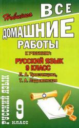Тростенцова, Ладыженская. ГДЗ (ответы) по русскому языку 9 класс
