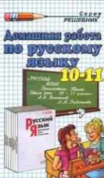 Власенков Рыбченкова. ГДЗ (ответы) по Русскому языку 10-11 классы (Грамматика, текст, стили речи)