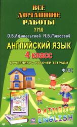Афанасьева Михеева ГДЗ (ответы) по английскому языку 4 класс Rainbow English.