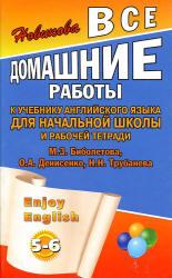 Биболетовой М.З. и др. Английский язык. 5-6 классы. Выполнение заданий из учебного комплекта English 3